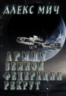 """Книга. """"Армия Земной Федерации. Рекрут"""" читать онлайн"""