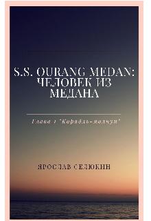 """Книга. """"S.S. Ourang Medan: Человек из медана"""" читать онлайн"""