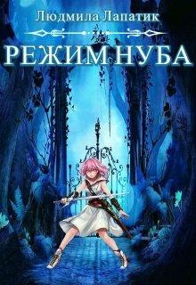 "Обложка книги ""Режим Нуба"""