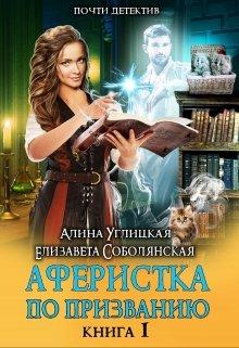 """Книга. """"Аферистка по призванию - 1"""" читать онлайн"""