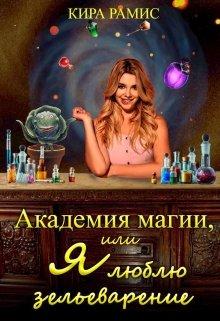 """Книга. """"Академия магии, или Я люблю зельеварение"""" читать онлайн"""