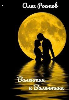 "Книга. ""Валентин и Валентина"" читать онлайн"