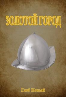 """Книга. """"Золотой город"""" читать онлайн"""