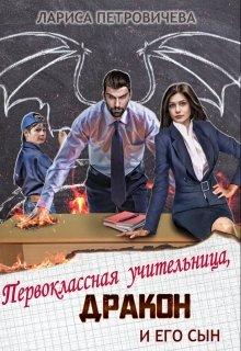 """Книга. """"Первоклассная учительница, дракон и его сын"""" читать онлайн"""