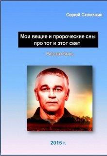 """Книга. """"Мои вещие и пророческие сны про тот и этот свет"""" читать онлайн"""