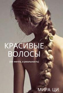 """Книга. """"Красивые волосы - не мечта, а реальность"""" читать онлайн"""