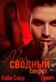 """Книга. """"Мой сводный секрет"""" читать онлайн"""