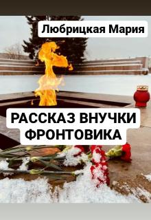 """Книга. """"Рассказ внучки фронтовика """" читать онлайн"""