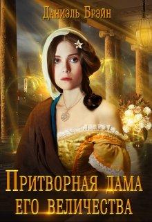 """Книга. """"Притворная дама его величества"""" читать онлайн"""