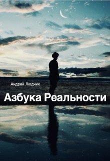 """Книга. """"Азбука Реальности"""" читать онлайн"""