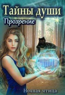 """Книга. """"Тайны души. Прозрение."""" читать онлайн"""