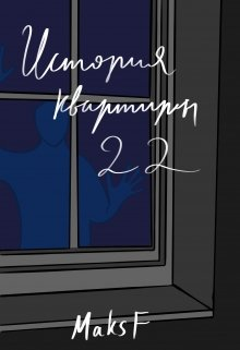 "Книга. ""История квартиры 22"" читать онлайн"