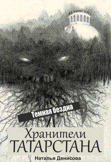 """Книга. """"Хранители Татарстана"""" читать онлайн"""