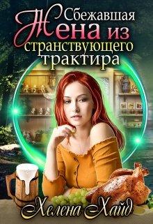 """Книга. """"Сбежавшая жена из странствующего трактира"""" читать онлайн"""