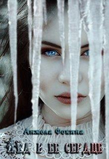 """Книга. """"Лед в ее сердце"""" читать онлайн"""