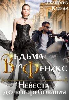 """Книга. """"Невеста до востребования. Ведьма и Феникс"""" читать онлайн"""
