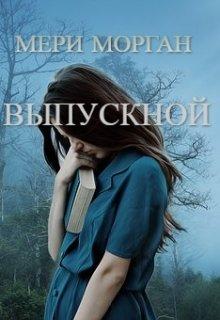 """Книга. """"Выпускной"""" читать онлайн"""