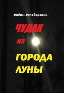 """Обложка книги """"Чудак из Города Луны"""""""