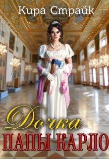 """Книга. """"Дочка папы Карло."""" читать онлайн"""