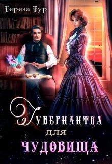 "Книга. ""Гувернантка для чудовища"" читать онлайн"