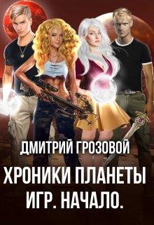 "Книга. ""Хроники Планеты Игр. Начало. "" читать онлайн"