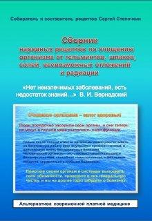 """Книга. """"Сборник народных рецептов по полному очищению организма"""" читать онлайн"""
