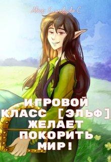 """Обложка книги """"Игровой класс [эльф] желает покорить мир!"""""""