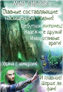 """Книга. """"Мир Сигрок 1. Ясли – не приговор."""" читать онлайн"""