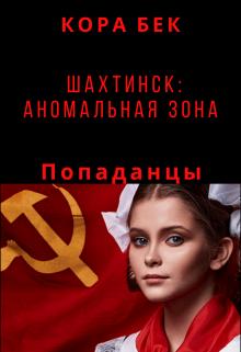 """Книга. """"Шахтинск: Аномальная зона. Путешествие из Советского Союза"""" читать онлайн"""