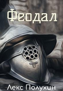 """Книга. """"Феодал"""" читать онлайн"""