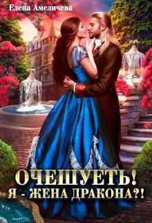 """Книга. """"Очешуеть! Я - жена дракона?!"""" читать онлайн"""