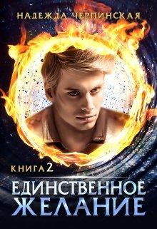 """Книга. """"Единственное желание. Книга 2"""" читать онлайн"""