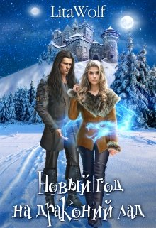 "Книга. ""Новый год на драконий лад"" читать онлайн"
