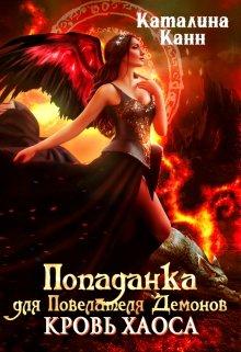 """Книга. """"Попаданка для Повелителя Демонов. Кровь Хаоса."""" читать онлайн"""