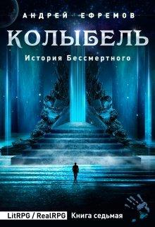 """Книга. """"История Бессмертного-7. Колыбель"""" читать онлайн"""
