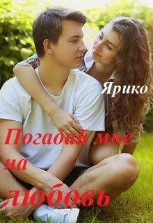 """Книга. """"Погадай мне на любовь"""" читать онлайн"""
