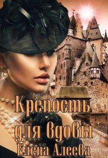 """Книга. """"Крепость для вдовы """" читать онлайн"""