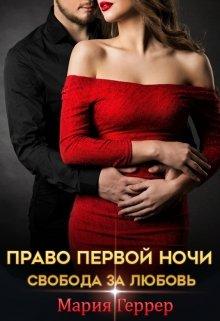 """Книга. """"Право первой ночи. Свобода за любовь"""" читать онлайн"""