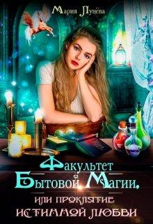 """Книга. """"Факультет бытовой магии, или Проклятие истинной любви."""" читать онлайн"""