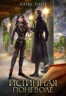 """Книга. """"Истинная поневоле, или Сирота в Академии Драконов"""" читать онлайн"""