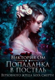 """Книга. """"Попаданка в постель Верховного жреца бога смерти"""" читать онлайн"""
