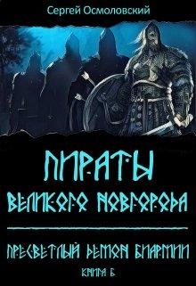 """Книга. """"Пираты Великого Новгорода. (6). Пресветлый демон Биармии"""" читать онлайн"""