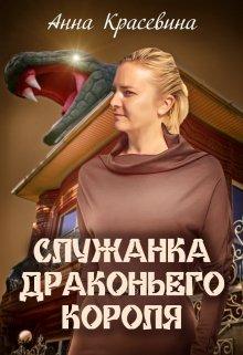 """Книга. """"Служанка Драконьего Короля"""" читать онлайн"""