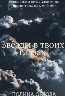 """Книга. """"Звёзды в твоих глазах"""" читать онлайн"""