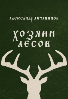 """Книга. """"Хозяин лесов"""" читать онлайн"""