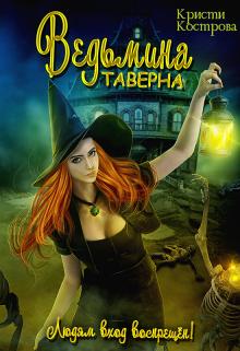 """Книга. """"Ведьмина таверна"""" читать онлайн"""