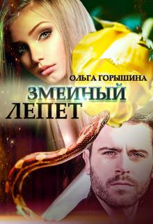 """Книга. """"Змеиный лепет"""" читать онлайн"""