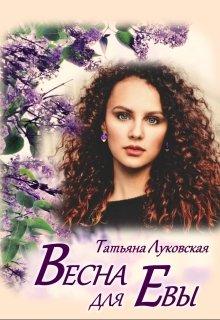 """Книга. """"Весна для Евы"""" читать онлайн"""