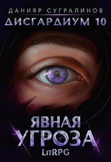 """Книга. """"Дисгардиум 10. Явная угроза"""" читать онлайн"""