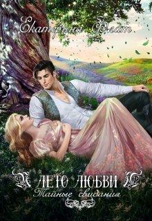 """Книга. """"Лето любви. Тайные свидания"""" читать онлайн"""